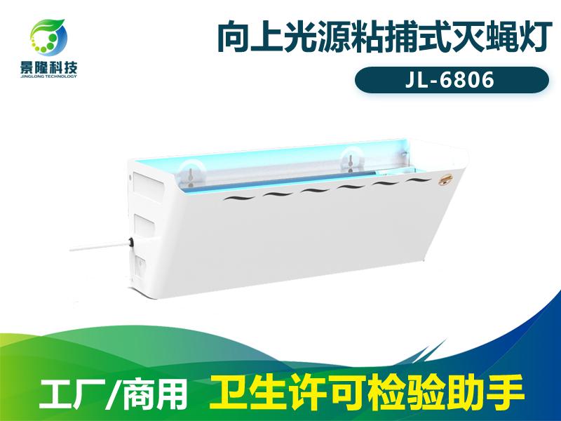 景隆JL-6806粘捕式灭蝇灯 猎蝇者商用灭蚊蝇灯